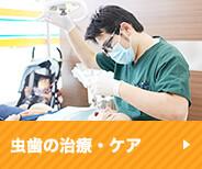 虫歯の治療・ケア