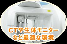 CTや生体モニター など最適な環境